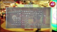 #645 S-1GRAND PRIX 「35th Season」/第3戦前半/動画