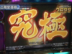 #165 S-1GRAND PRIX�「ChampionShip」決勝戦裏前半/動画