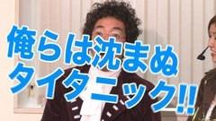 #1 船長タック3rd/ハーデス/やじきた道中記乙/CRめぞん一刻/動画