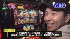 #28 マネ豚3/猛獣王 王者の/ハーデス/ハピジャグVII/動画