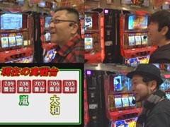 #7 パチスロ極セレクション_設定実戦バトル押忍!番長2/動画