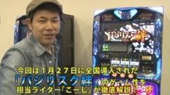 #76 極セレクション_こーじの新台解説!バジリスク絆/動画