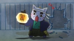 #18 「ヒーロー大塩平八郎、見参!」/動画