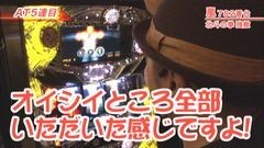 #330 嵐・梅屋のスロッターズ☆ジャーニー/神奈川県★前編/動画