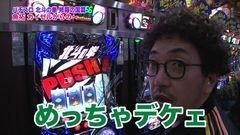 #120 ツキとスッポンぽん/パチスロ北斗の拳 修羅の国篇/動画