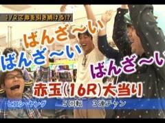 #10 ヒロシ・ヤングアワー�ヱヴァ 生命の鼓動/CR天才バカボン4/動画