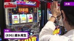 #242 極セレクション/ハナビ/動画
