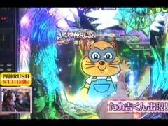 #109 ビワコのラブファイターCRぱちんこ太王四神記/動画