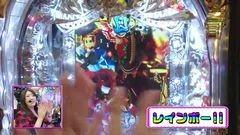 #213 ビワコのラブファイター/吉宗4 天昇飛躍の極/動画