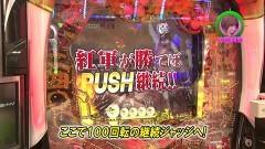 #270 ロックオン/慶次2 漆黒/仮面ライダー 轟音/大海4 MTB/ドンちゃん2/ゴージャグ/動画