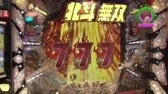 #274 ロックオン/大工の源さん 超韋駄天/北斗無双/動画