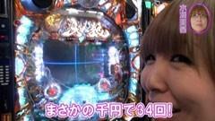 #112 水瀬&りっきぃのロックオン/愛知県名古屋市天白区編/動画