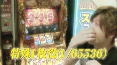 #45 TAI×MAN/ミリオンゴッド-神々の凱旋-/動画