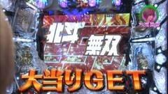 #162 ロックオンwithなるみん/ぱちんこCR真・北斗無双 /動画