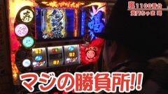 #300 嵐・梅屋のスロッターズ☆ジャーニー/山口県★前編/動画