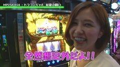 #4 MISSION/ドラゴンギャル〜双龍の闘い〜/動画