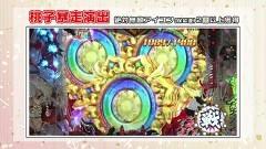#131 パチテレ情報+HY/Pモモキュンソード/動画