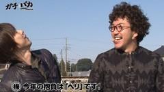 #7 ガチとバカ/バジ�U/獣王 王者の帰還/北斗の拳 転生の章/動画