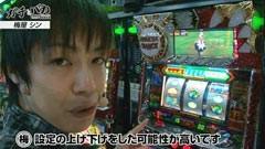 #9 ガチとバカ/獣王 王者の帰還/北斗の拳5 百裂/動画