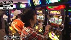 #18 ガチとバカ/ハーデス/CRスーパー海物語IN沖縄3 桜/動画