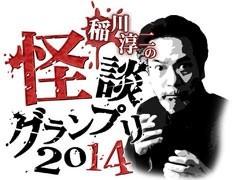 稲川淳二の怪談グランプリ2014/動画