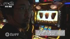 #64 ガチとバカ/凱旋/ハナビ/バジ絆/ゲッターマウス/動画