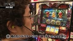 #66 ガチとバカ/ハーデス/ハナビ/北斗無双/ソルジャー/動画