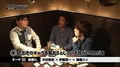 #68 ガチとバカ/強敵/凱旋/ハナビ/動画