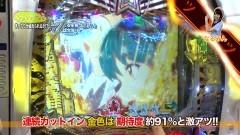 #55 TryToYou/009 RE:/P GOD EATER/仕事人総/CR偽/動画