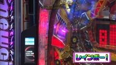 #187 ビワコのラブファイター/CRパトラッシュJ RED/動画