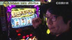 #61 スロじぇくとC/凱旋/番長3/ハーデス/デビルマンX/動画