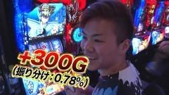 #112 TAI×MAN/パチスロ聖闘士星矢 海皇覚醒/動画
