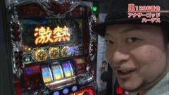 #310 嵐・梅屋のスロッターズ☆ジャーニー/福島県★前編/動画