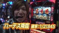 #57 TAI×MAN/ロイヤルロード/ハーデス/スロ化物語/動画
