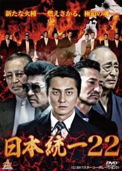 日本統一22/動画