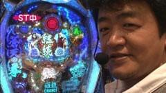 #16 パチンコねるねる大作戦!?/牙狼FINAL/蒼天の拳/動画