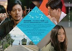オーバー・フェンス/動画