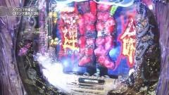 #49 満天アゲ×2/リング運命/仕事人V/GANTZ/北斗無双/動画