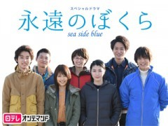 永遠のぼくら sea side blue/動画