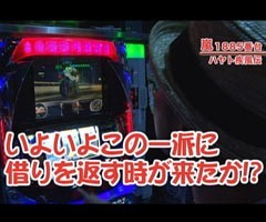 #115嵐・梅屋のスロッターズ☆ジャーニー富山県★前編/動画
