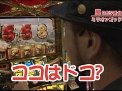 #125嵐・梅屋のスロッターズ☆ジャーニー山梨県★中編/動画