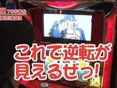 #143嵐・梅屋のスロッターズ☆ジャーニー岐阜県★後編/動画