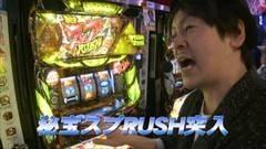 #694 射駒タケシの攻略スロットVII/秘宝伝〜伝説への道〜/動画