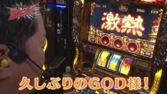 #73 遊びに行こう/P V王/凱旋/沖ドキ/盗忍!剛衛門/動画