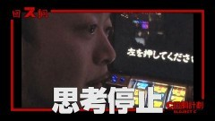 #62 スロじぇくとC/慶次 戦槍/凱旋/BLACK LAGOON3/ハナビ/動画