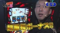 #21 マネ豚2/押忍!番長3/慶次 戦槍/ウルトラセブン /動画