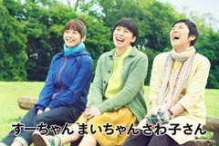 すーちゃん まいちゃん さわ子さん/動画