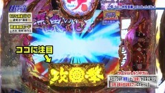 #63 パチテレ情報+HY/P咲‐Saki‐阿知賀辺episode of side-A/動画