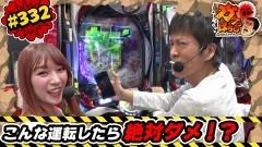 #332 ガケっぱち!!/清人(バッドボーイズ)/動画