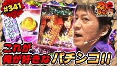 #341 ガケっぱち!!/藤本(田畑藤本)/動画